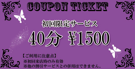 ticket40