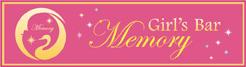 東武練馬 ガールズバー メモリーのロゴ